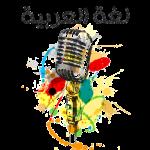 گویندگی و فن بیان به زبان عربی